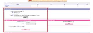 マドンナチケット購入方法4.png